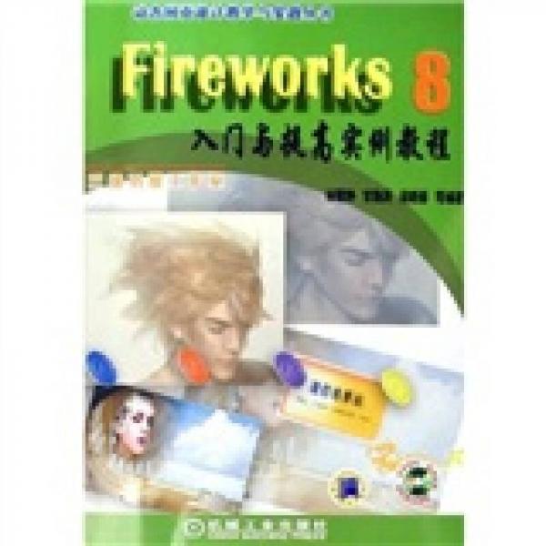 Fireworks8入门与提高实例教程
