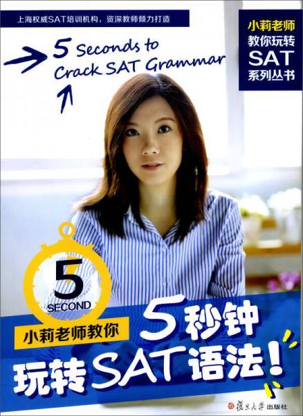 小莉老师教你玩转SAT系列丛书:小莉老师教你5秒钟玩转SAT语法