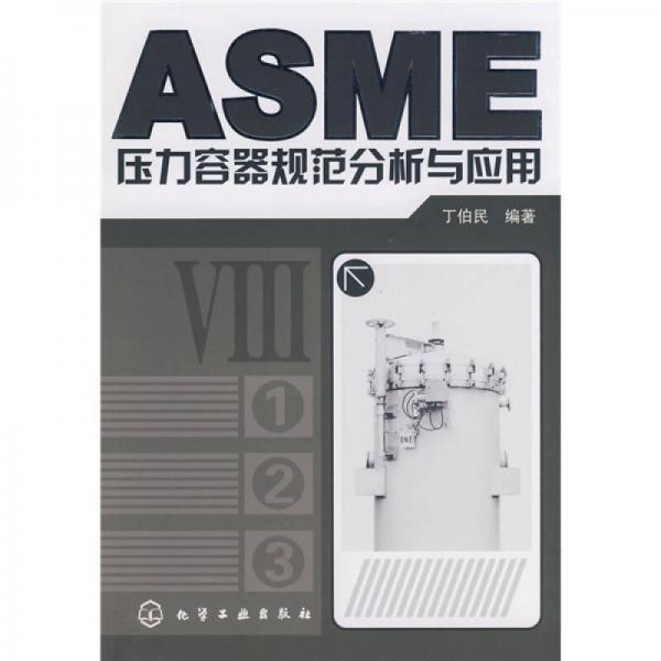 ASME压力容器规范分析与应用