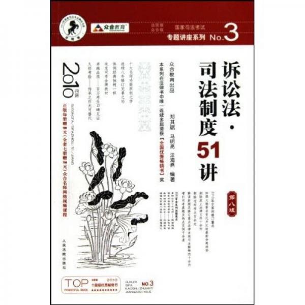 国家司法考试专题讲座系列:诉讼法司法制度51讲(第8版)(2010年版)