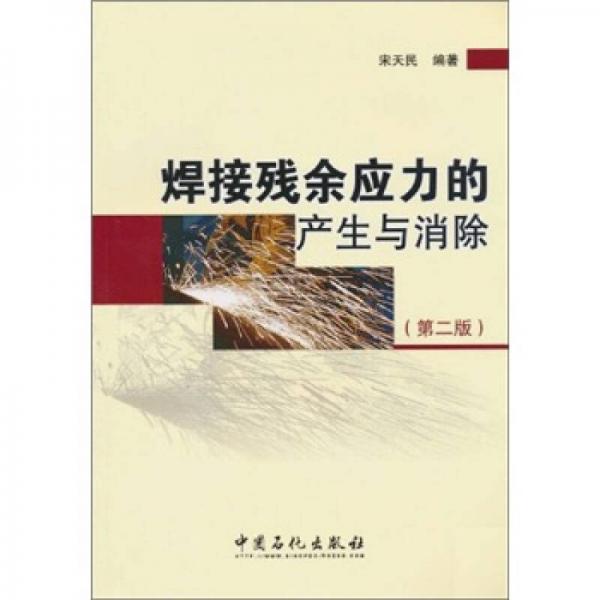 焊接残余应力的产生与消除(第2版)