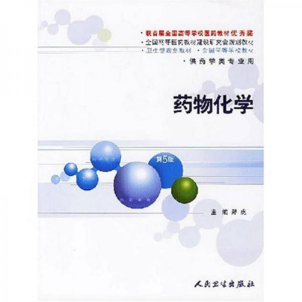 卫生部规划教材:药物化学