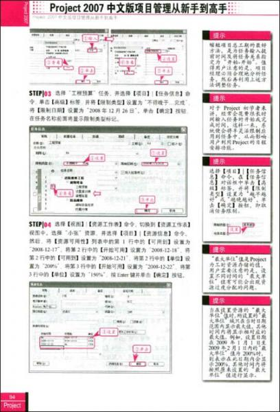 Project 2007中文版项目管理从新手到高手