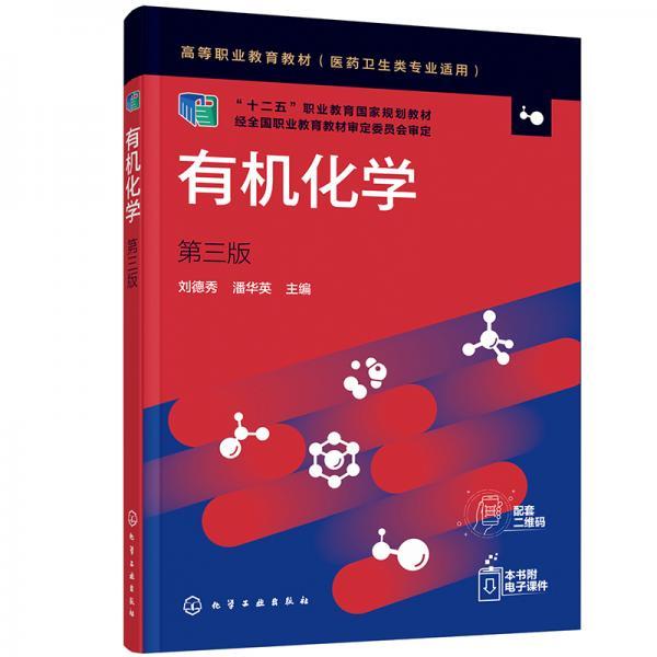 有机化学(刘德秀)(第三版)
