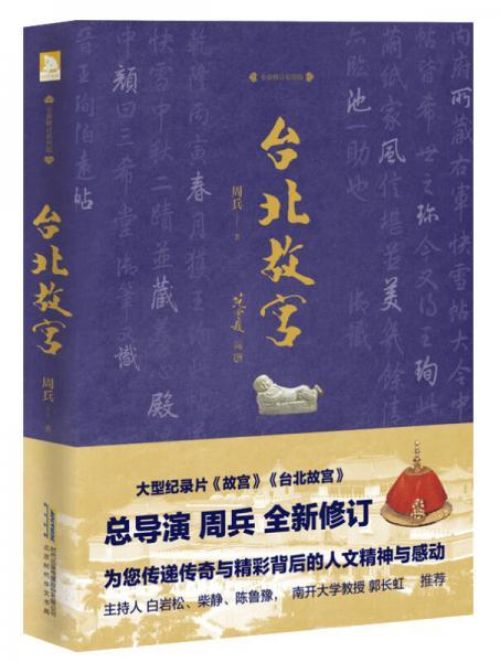 台北故宫(修订版)