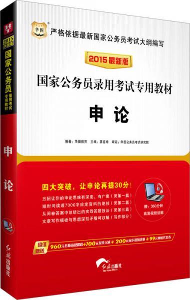 华图·2015国家公务员录用考试专用教材:申论(最新版)