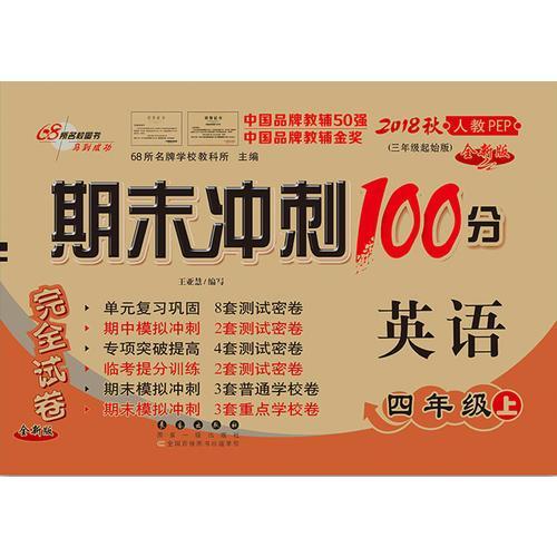 期末冲刺100分英语四年级上册18秋(人教PEP)(全新版)