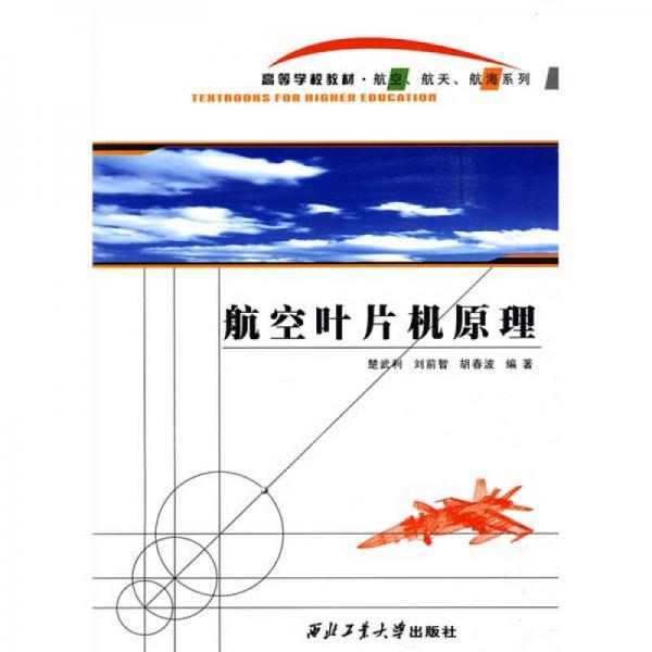 高等学校教材·航空、航天、航海系列:航空叶片机原理