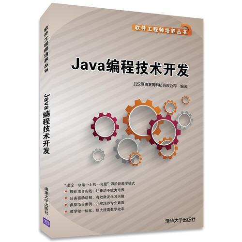 Java编程技术开发(软件工程师培养丛书)