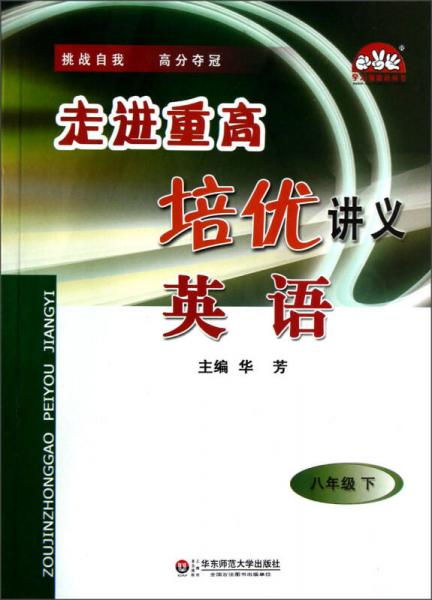 学习加油站丛书·走进重高培优讲义:英语(8年级下)