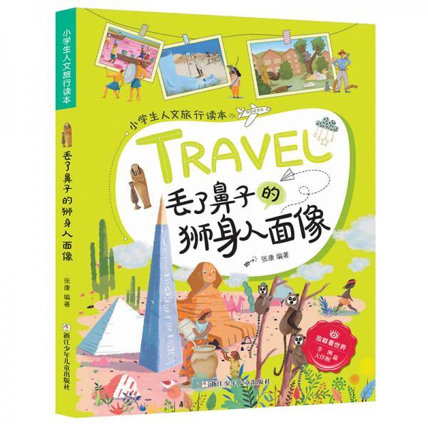 丢了鼻子的狮身人面像/小学生人文旅行读本·放眼看世界