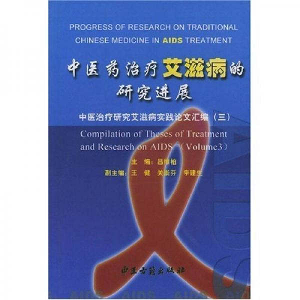 中医药治疗艾滋病的研究进展