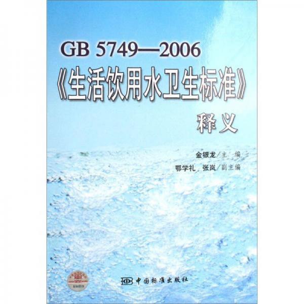 GB5749-2006《生活饮用水卫生标准》释义