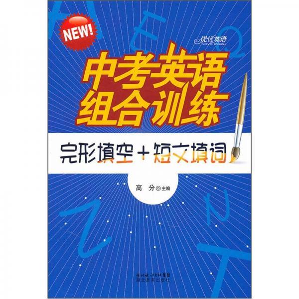 中考英语组合训练:完形填空+短文填词