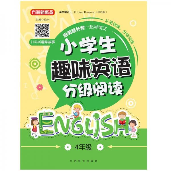 小学生趣味英语分级阅读(4年级)