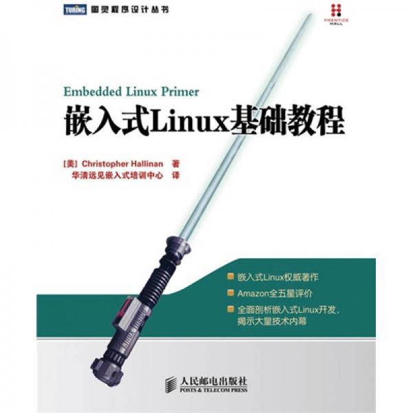 嵌入式Linux基础教程