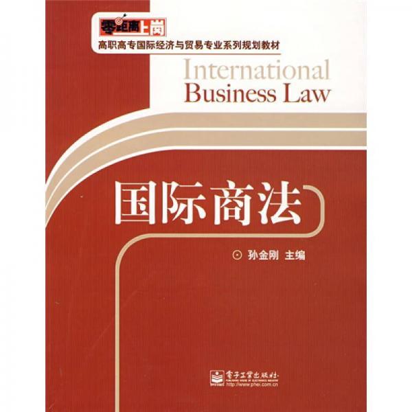 零距离上岗·高职高专国际经济与贸易专业系列规划教材:国际商法