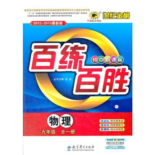 物理(九年级全一册、C人教版)(2012.6月印刷):百练百胜