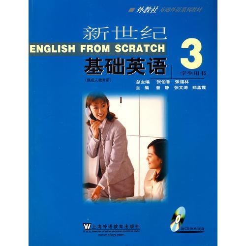 新世纪基础英语(3)学生用书