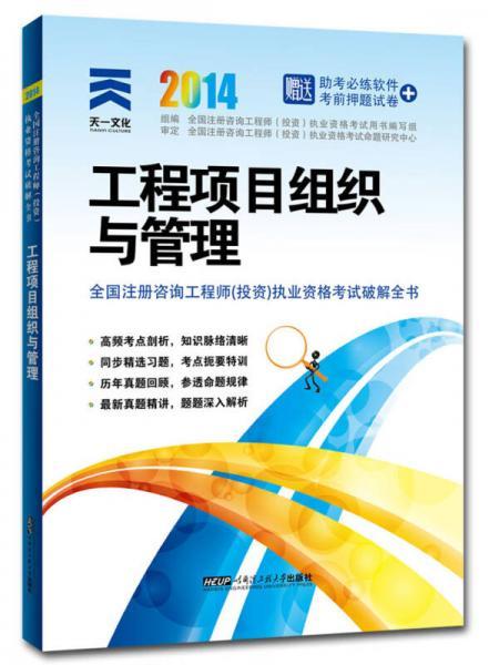 2014年全国注册咨询工程师(投资)执业资格考试破解全书:工程项目组织与管理
