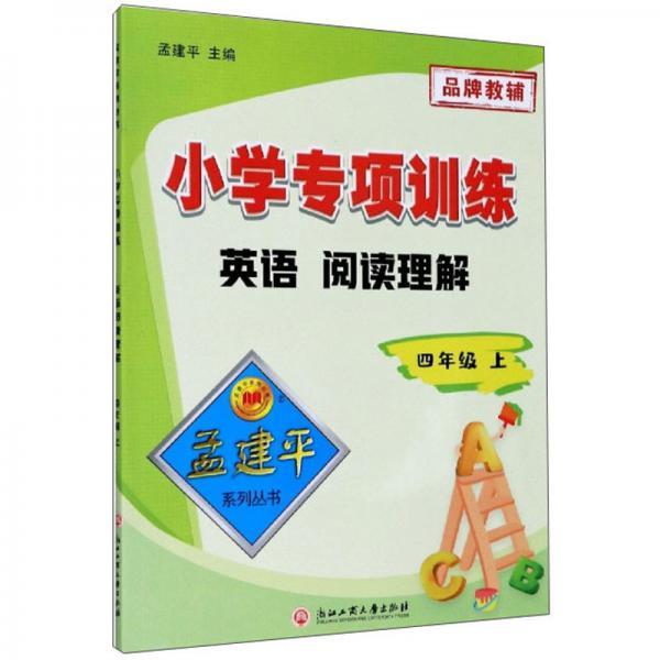英语阅读理解(四年级上)/小学专项训练
