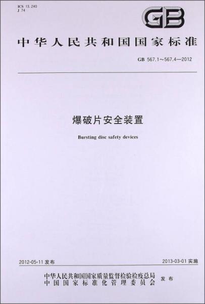 中华人民共和国国家标准(GB 567.1~567.4-2012):爆破片安全装置