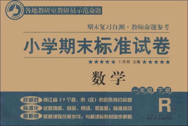 小学期末标准试卷·期末复习自测·教师命题参考:数学(1年级下册)(R版)