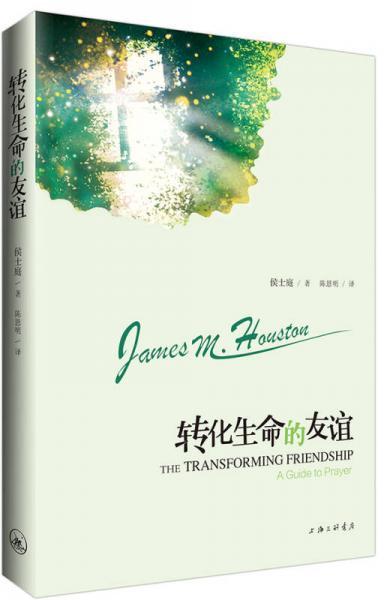 转化生命的友谊