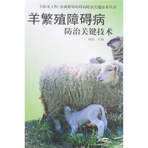 羊繁殖障碍病防治关键技术