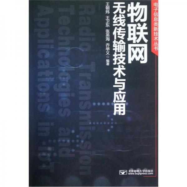 电子信息类新技术丛书:物联网无线传输技术与应用