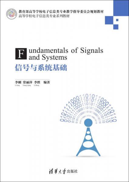 信号与系统基础/高等学校电子信息类专业系列教材