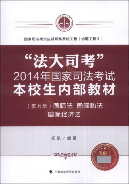 法大司考 2014年国家司法考试本校生内部教材 国际法 国际私法 国际经济法