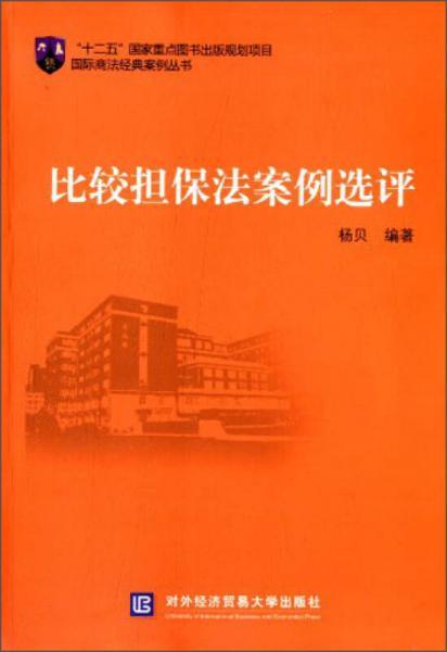 国际商法经典案例丛书:比较担保法案例选评
