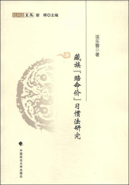 """民间法文丛:藏族""""赔命价""""习惯法研究"""