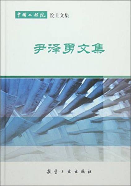 尹泽勇文集