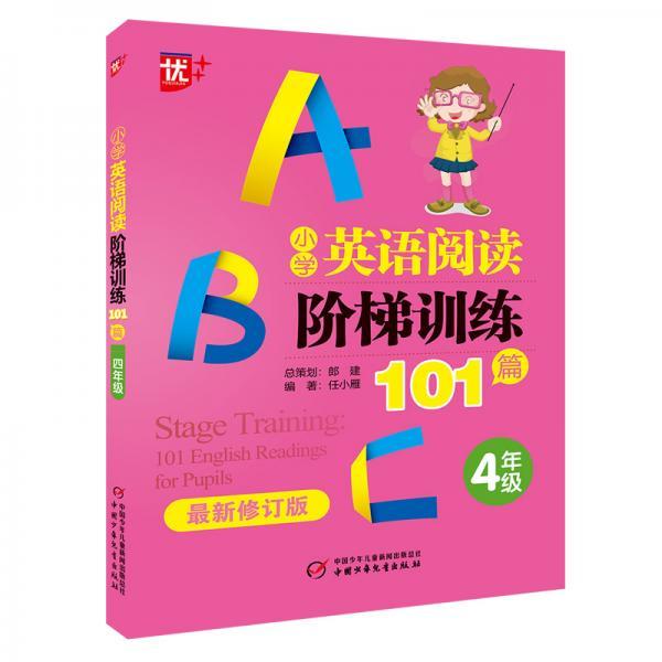 优++小学英语阅读阶梯训练101篇.四年级(最新修订版)