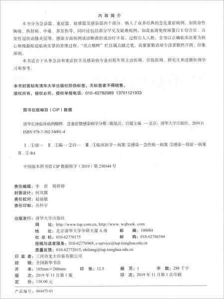 清华长庚临床病例精粹:急重症暨感染病学分册