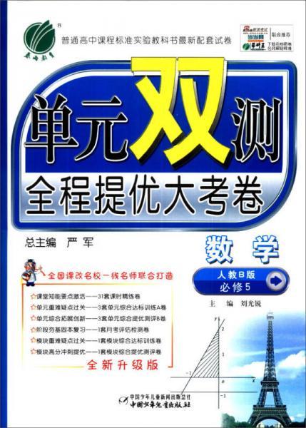 春雨教育·单元双测全程提优大考卷:数学(必修5)(人教B版)(全新升级版)(2014春)