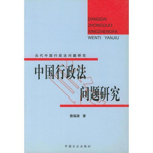 当代中国行政法问题研究