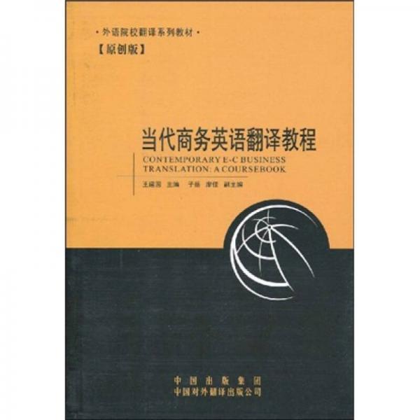 外语院校翻译系列教材:当代商务英语翻译教程(原创版)