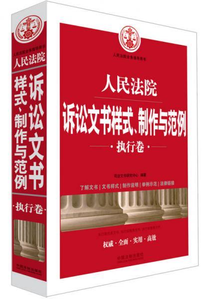 人民法院诉讼文书样式、制作与范例(执行卷)