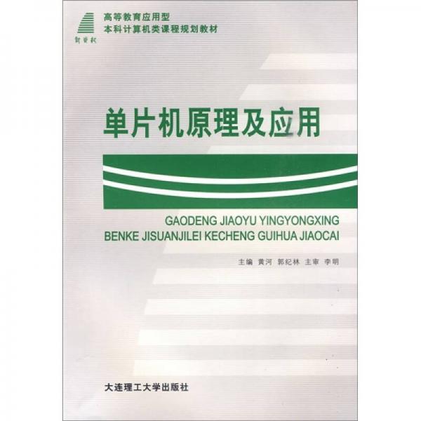 高等教育应用型本科计算机类课程规划教材:单片机原理及应用