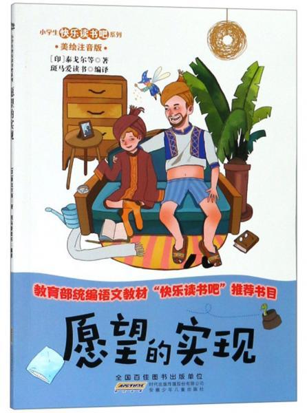愿望的实现(美绘注音版)/小学生快乐读书吧系列