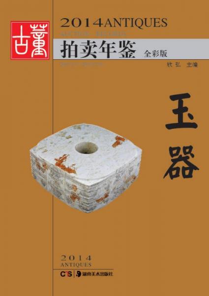 2014古董拍卖年鉴:玉器(全彩版)
