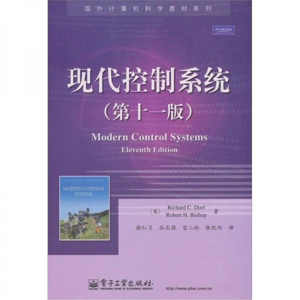 国外计算机科学教材系列:现代控制系统(第11版)