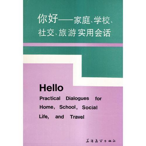 你好——家庭、学校、社交、旅游实用会话