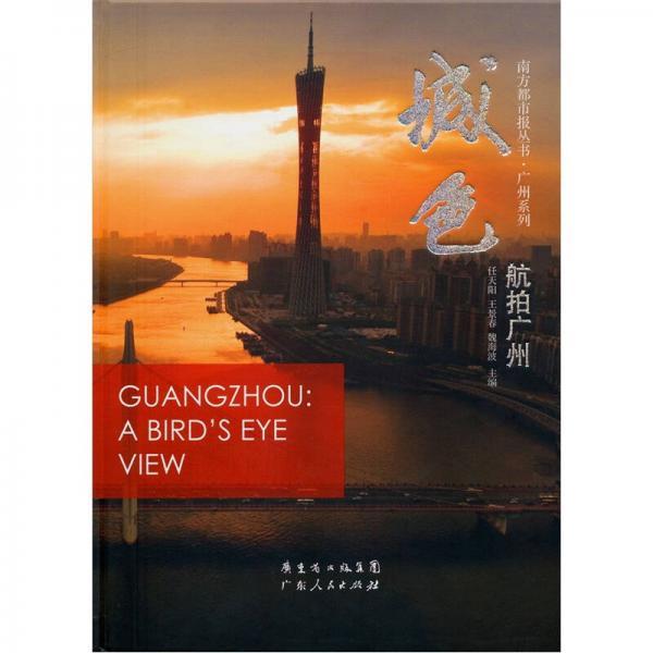 城色:航拍广州
