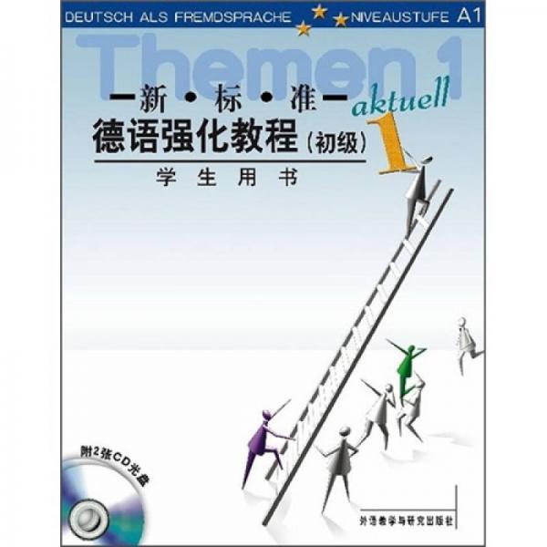 新标准德语强化教程(1)学生用书