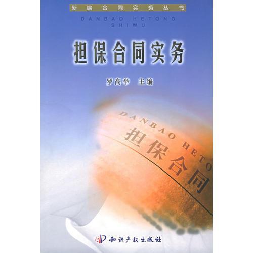 担保合同实务——新编合同实务丛书