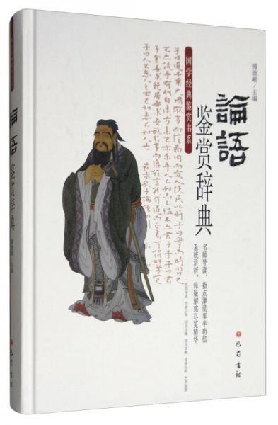 论语鉴赏辞典/国学经典鉴赏书系